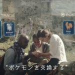 Pokemon Go 対戦とトレード機能実装か?