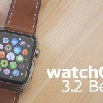 Apple Watch OS 3.2Betaでシアターモード搭載?