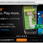 わずかなコードで高度なゲームやアプリを開発 [Corona SDK]