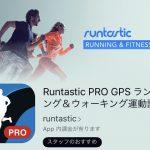 本日のおすすめアプリ Runtastic PRO