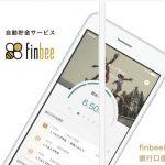 お金を節約できるアプリ「Finbee」