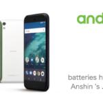 シャープの最新Android Oneデバイスは、4日間の充電不要!