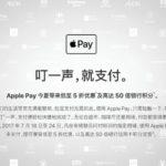 アップルは、発売以来、中国で最大のApple Payプロモーションを実施、割引と特典を提供