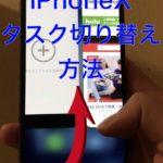 iPhoneXでアプリを切り替える便利な3つの方法