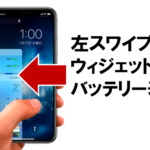 iPhone Xの裏技!簡単に電池残量パーセントを確認する方法