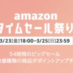 Amazonのタイムセール祭りがスタート 3/25(日)まで!