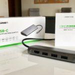 Ugreen USB-C 8 in 1 アダプタは、手頃な価格でMacBookで必要なプラグがそろったオールインワンアダプタ