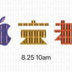8月25日、京都に新しいアップルストアがオープン!