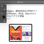 iOS 13搭載のiPhoneとiPadでサイトを読みやすくする「リーダーを表示」を使う方法