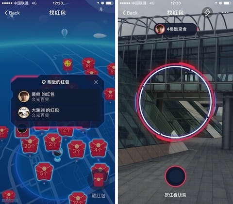 Alipay-game-Pokemon-Go-with-money-screenshot-2